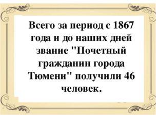 """МАОУ СОШ № 92, 5 """"И"""" класс. Всего за период с 1867 года и до наших дней звани"""