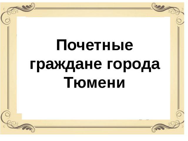 """Почетные граждане города Тюмени МАОУ СОШ № 92, 5 """"И"""" класс."""