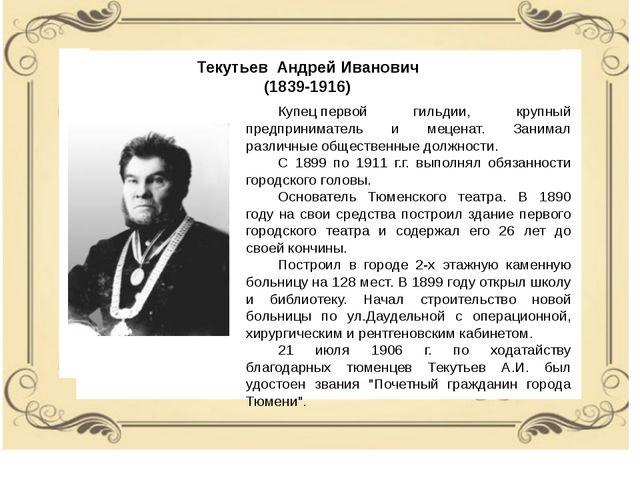 """МАОУ СОШ № 92, 5 """"И"""" класс. Текутьев Андрей Иванович (1839-1916) Купецпервой..."""