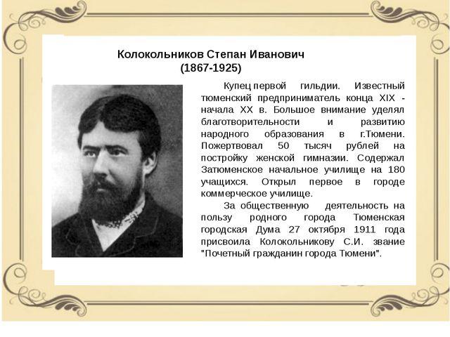 """МАОУ СОШ № 92, 5 """"И"""" класс. Колокольников Степан Иванович (1867-1925) Купецп..."""