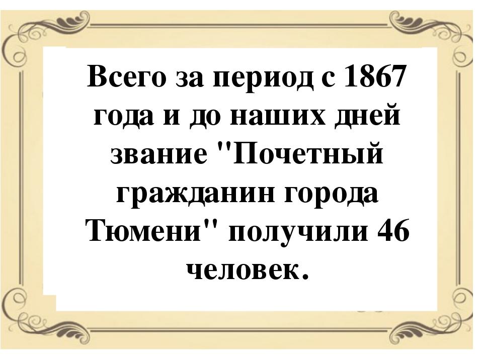 """МАОУ СОШ № 92, 5 """"И"""" класс. Всего за период с 1867 года и до наших дней звани..."""