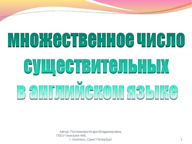 Автор: Постникова Клара Владимировна, ГБОУ гимназия 446, г. Колпино, Санкт-Пе...