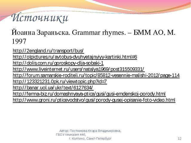 Источники Йоанна Зараньска. Grammar rhymes. – БММ АО, М. 1997 Автор: Постнико...