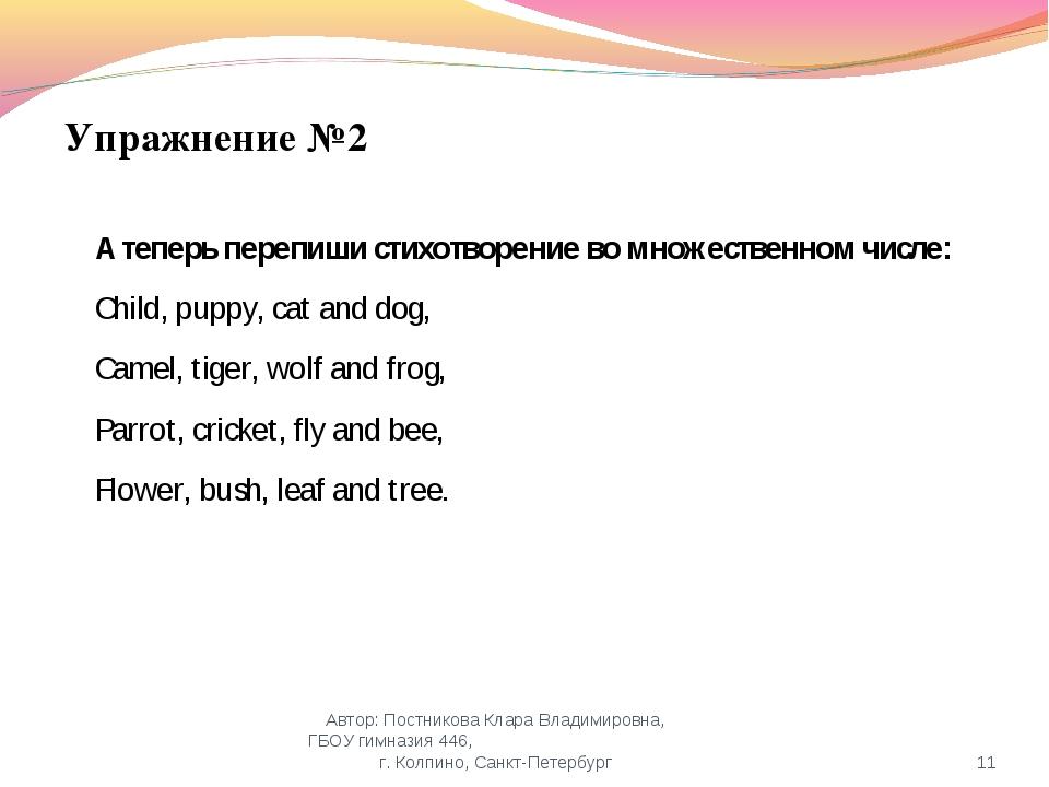 Упражнение №2 Автор: Постникова Клара Владимировна, ГБОУ гимназия 446, г. Ко...
