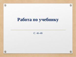 Работа по учебнику С. 46-48