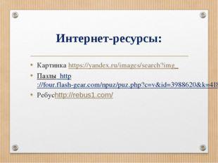 Интернет-ресурсы: Картинка https://yandex.ru/images/search?img_ Пазлы http://