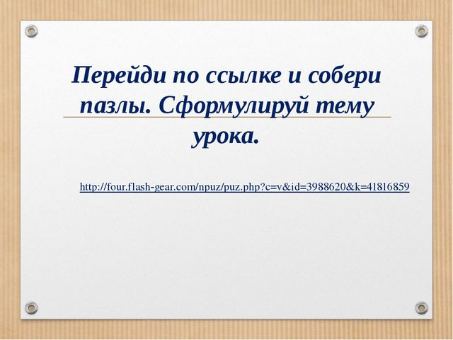 http://four.flash-gear.com/npuz/puz.php?c=v&id=3988620&k=41816859 Перейди по...
