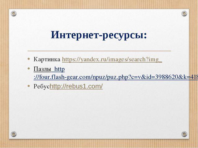 Интернет-ресурсы: Картинка https://yandex.ru/images/search?img_ Пазлы http://...