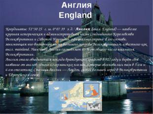 Англия England Координаты: 51°30′25″ с.ш. 0°07′39″ з.д.( Англия (англ. Eng