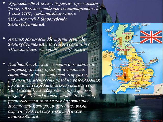 Королевство Англия, включая княжество Уэльс, являлось отдельным государством...
