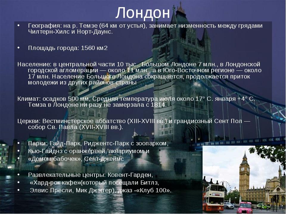 Лондон География: на р. Темзе (64 км от устья), занимает низменность между гр...