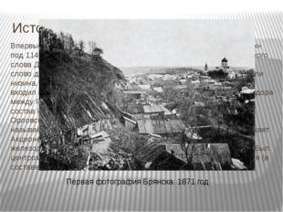 История Брянска Впервые город упоминается в Ипатьевской летописи как «Дьбрян