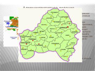 Административное деление  5 июля 1944 года была образована Брянская область,