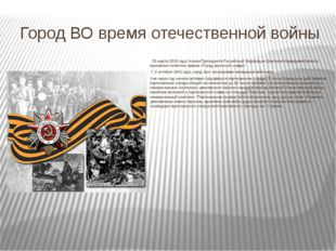 Город ВО время отечественной войны   25 марта 2010 года Указом Президента Ро