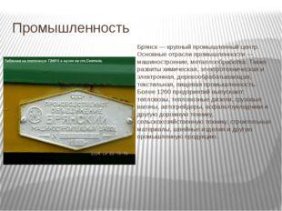 Промышленность Брянск — крупный промышленный центр. Основные отрасли промышл