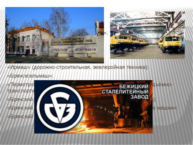 Крупные предприятия:  «Брянский машиностроительный завод»; «Бежицкий сталел...
