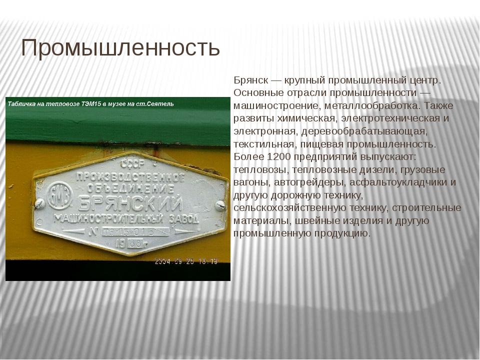 Промышленность Брянск — крупный промышленный центр. Основные отрасли промышл...