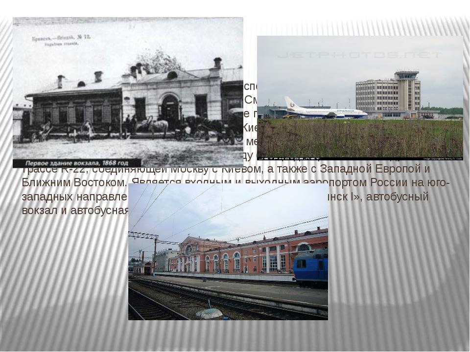 Транспорт Брянск -  крупнейший после Москвы транспортный узел  : через город...