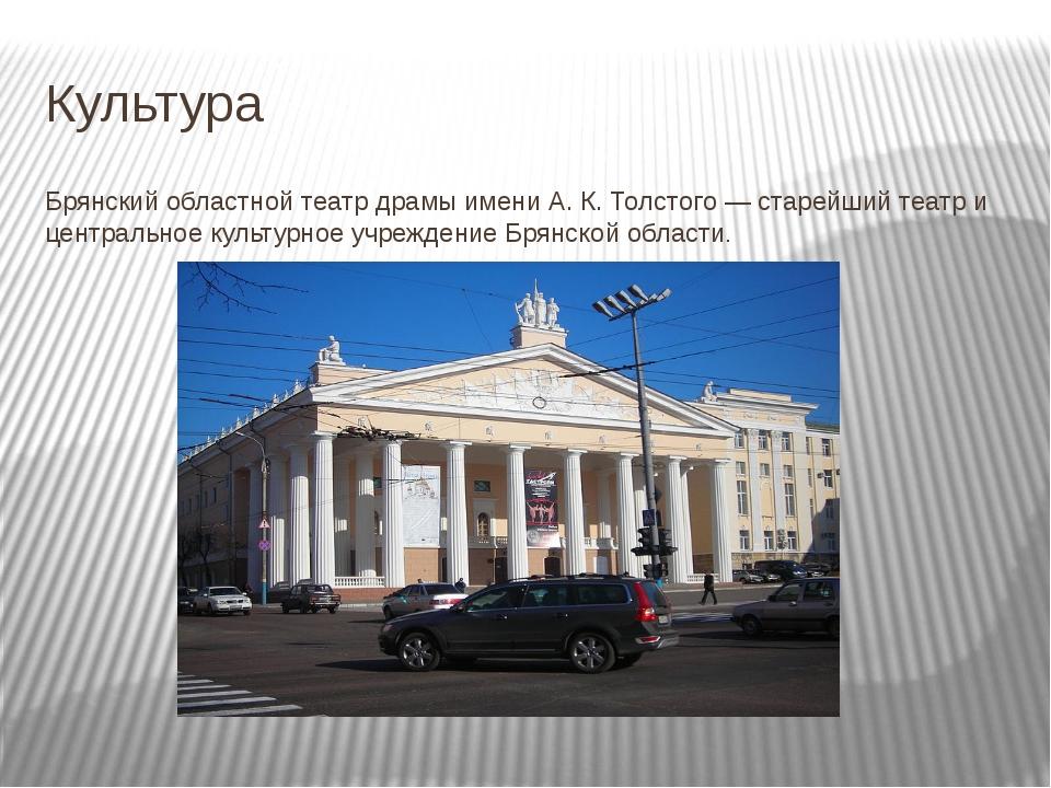 Культура Брянский областной театр драмы имени А. К. Толстого — старейший теа...