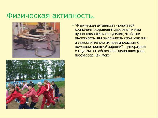 """Физическая активность. """"Физическая активность - ключевой компонент сохранения..."""
