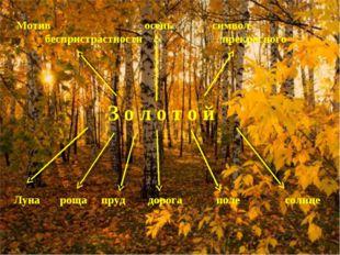 Мотив осень символ беспристрастности прекрасного З о л о т о й Луна роща пру