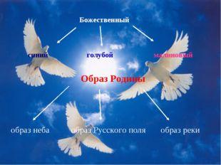 Божественный синий голубой малиновый Образ Родины образ неба образ Русского
