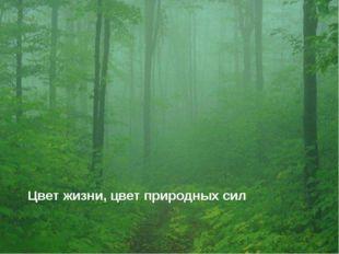 Цвет жизни, цвет природных сил
