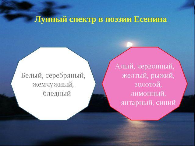 Лунный спектр в поэзии Есенина Белый, серебряный, жемчужный, бледный Алый, че...