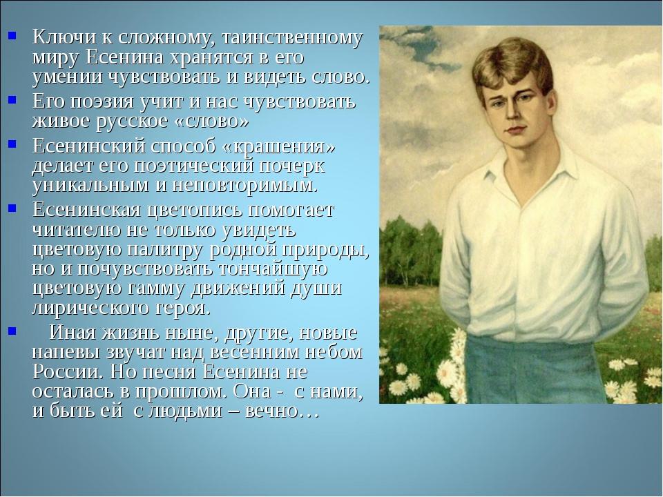Ключи к сложному, таинственному миру Есенина хранятся в его умении чувствоват...