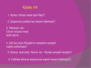 Қазақ тілі 1. Қазақ тілінде неше әріп бар?( 2. Дауыссыз дыбыстар нешеге бөлін