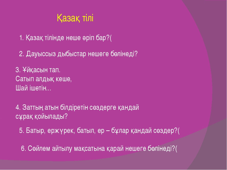Қазақ тілі 1. Қазақ тілінде неше әріп бар?( 2. Дауыссыз дыбыстар нешеге бөлін...