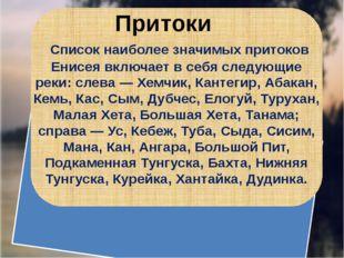 Притоки Список наиболее значимых притоков Енисея включает в себя следующие р