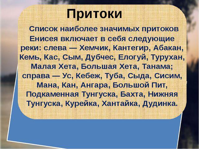 Притоки Список наиболее значимых притоков Енисея включает в себя следующие р...