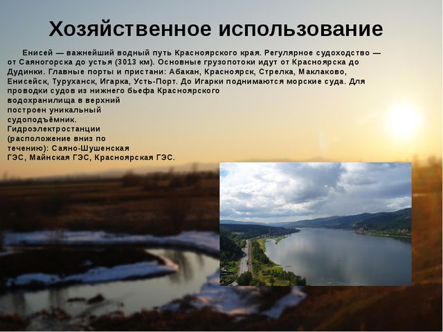 Хозяйственное использование Енисей — важнейший водный путь Красноярского края...