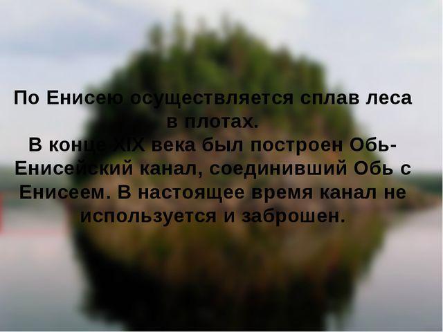 По Енисею осуществляется сплав леса в плотах. В конце XIX века был построен О...