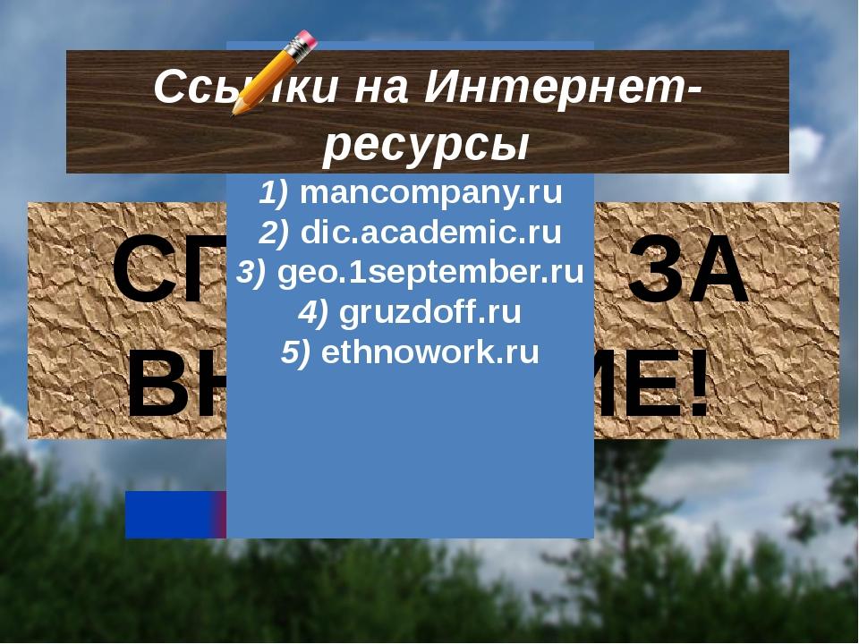 СПАСИБО ЗА ВНИМАНИЕ! 1) mancompany.ru 2) dic.academic.ru 3) geo.1september.ru...