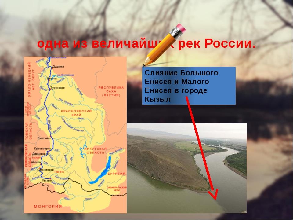 Енисе́й — река в Сибири, одна из величайших рек России. Слияние Большого Енис...