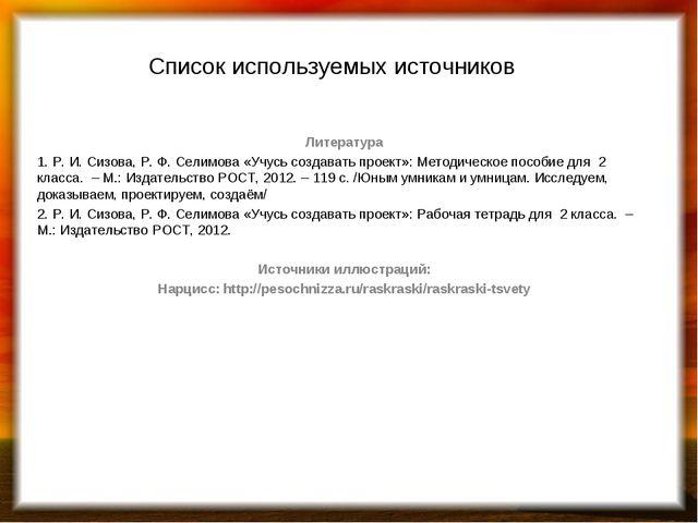 Список используемых источников Литература 1. Р. И. Сизова, Р. Ф. Селимова «Уч...