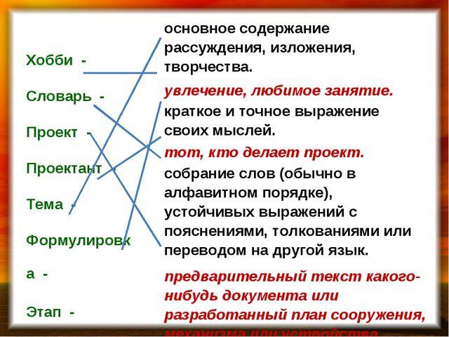 Хобби - Словарь - Проект - Проектант - Тема - Формулировка - Этап - основное...