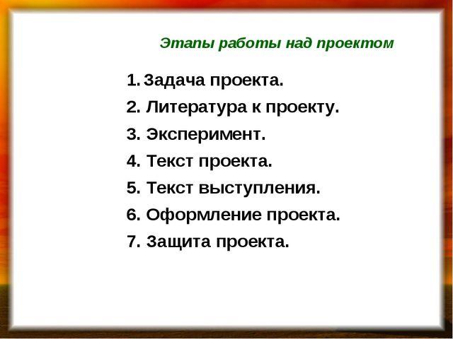 Этапы работы над проектом Задача проекта. 2. Литература к проекту. 3. Экспери...
