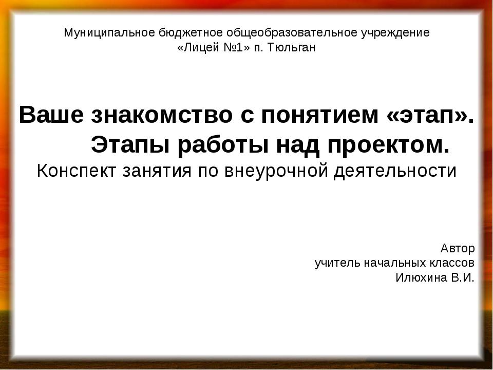 Муниципальное бюджетное общеобразовательное учреждение «Лицей №1» п. Тюльган...