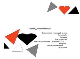 Проект для конференции Выполнили: ученицы 9 класса Панкова К. Эльвира Руковод
