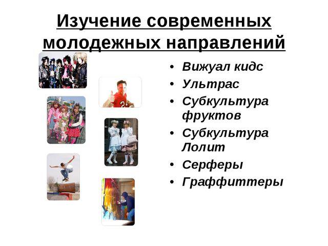 Изучение современных молодежных направлений Вижуал кидс Ультрас Субкультура ф...