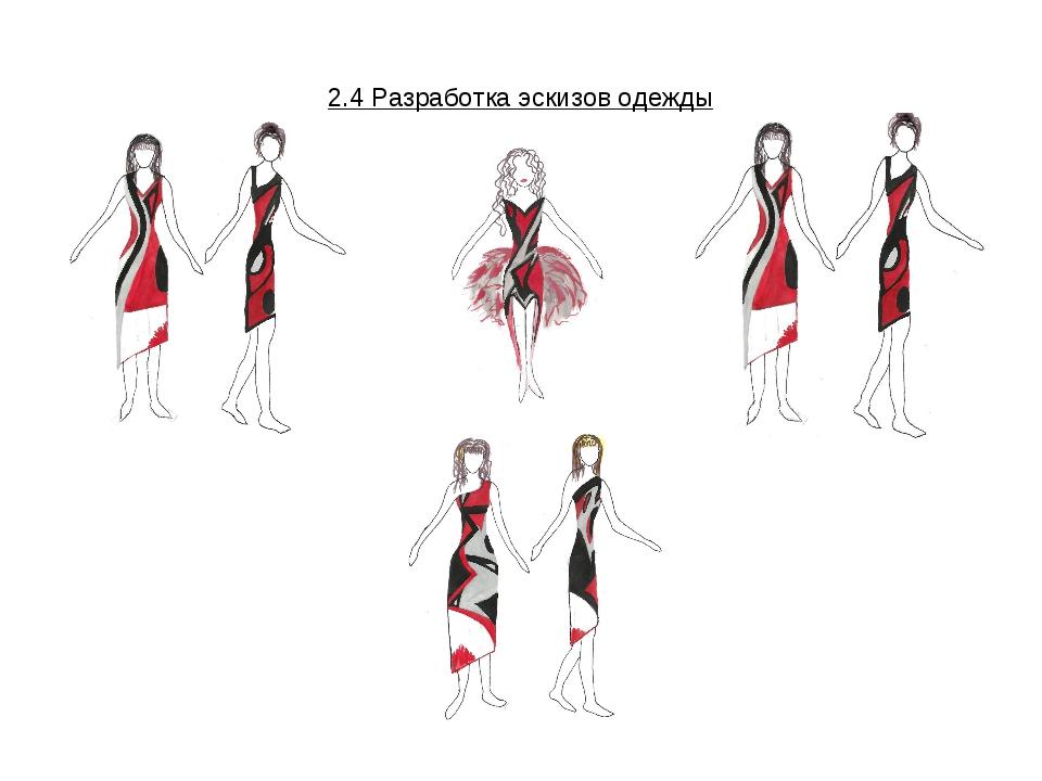2.4 Разработка эскизов одежды