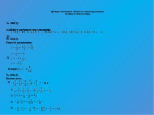 Проверка домашнего задания по готовому решению. № 580(3), № 584(2), № 586(2)