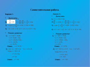 Самостоятельная работа. Вариант I. Вычислить: 1) 2) 3) 4) Решите уравнение: 1
