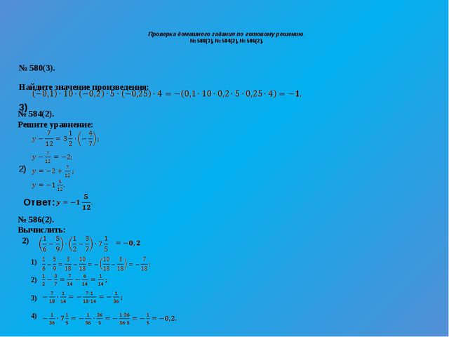Проверка домашнего задания по готовому решению. № 580(3), № 584(2), № 586(2)...