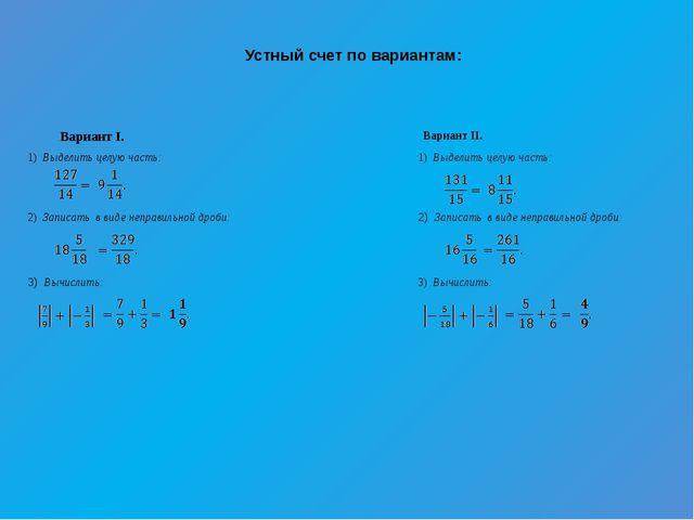 Устный счет по вариантам: Вариант I. Вариант II. 1) Выделить целую часть: 2)...