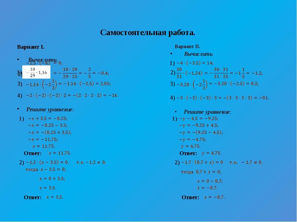Самостоятельная работа. Вариант I. Вычислить: 1) 2) 3) 4) Решите уравнение: 1...