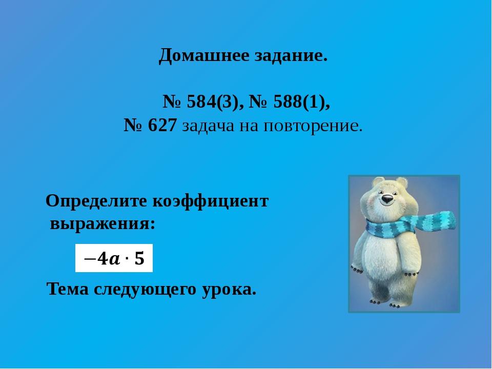 Домашнее задание. № 584(3), № 588(1), № 627 задача на повторение. Определите...